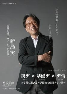 新島さんポスター